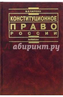 Конституционное право России: Учебник. - 4-е издание, переработанное и дополненное