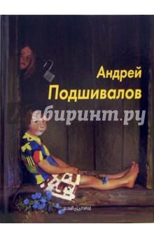 Андрей Подшивалов - Ирина Власенко