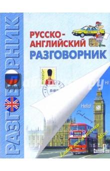 Русско-английский разговорник - Ирина Бойченко