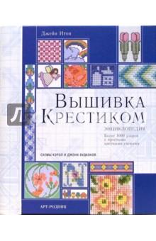 Вышивка крестиком: Энциклопедия - Джейн Итон