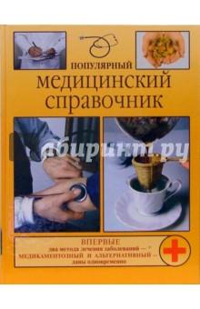 Популярный медицинский справочник