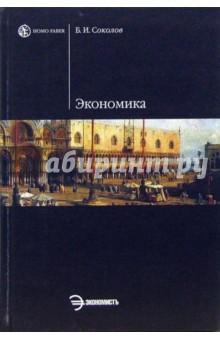 Экономика: Учебное пособие - Борис Соколов