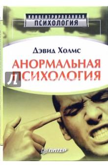 Анормальная психология
