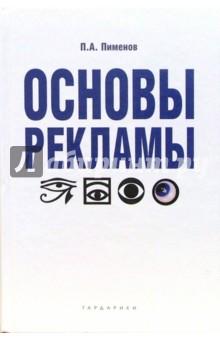 Основы рекламы: Учебное пособие - Павел Пименов