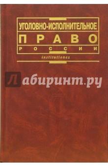 Уголовно-исполнительное право России: Учебник - Вячеслав Селиверстов