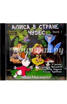 Алиса в стране чудес. Часть 1 (CD) - Льюис Кэрролл