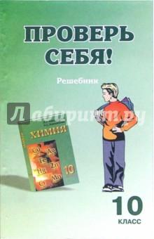 Проверь себя: решебник к учебнику Химия-10 - В.И. Кондратьев