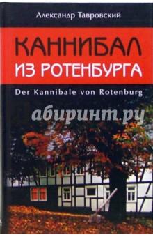 Каннибал из Ротенбурга - Александр Тавровский