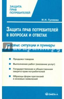 Защита прав потребителей в вопросах и ответах: типовые ситуации и примеры - Ирина Гуляева