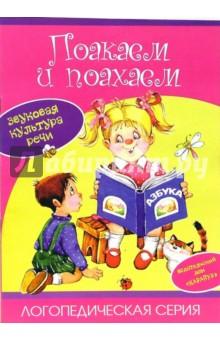 Логопедическая серия: Поакаем и поахаем - Гайда Лагздынь