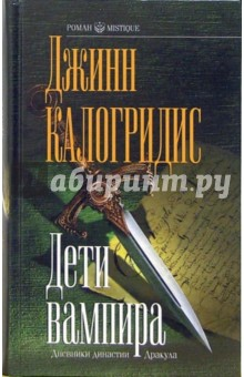 Дети вампира - Джинн Калогридис