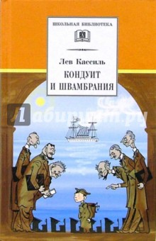 Кондуит и Швамбрания - Лев Кассиль
