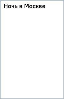 Ночь в Москве
