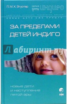 За пределами детей Индиго: Новые дети и наступление пятой эры - Этуотер Ф. М. Х.