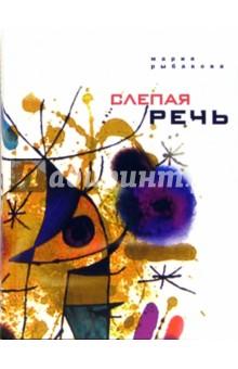 Слепая речь - Мария Рыбакова