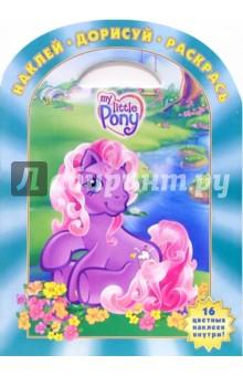 Мой маленький пони. №5-06. Наклей. Дорисуй. Раскрась