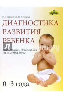 """Книга: """"гармоничное развитие ребенка от рождения до года."""