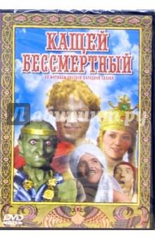 Кащей Бессмертный (DVD)