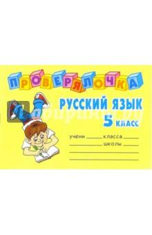 Русский язык 5 класс - Ольга Ушакова
