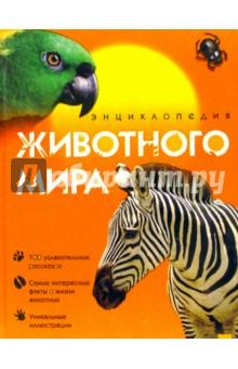 Энциклопедия животного мира - Борис Сергеев