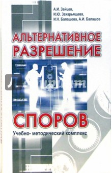 Альтернативное разрешение споров: учебно-методический комплекс - Зайцев, Балашов, Балашова, Захарьящева