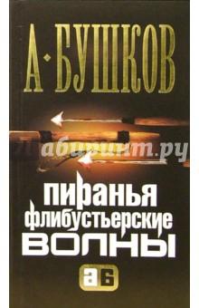 Пиранья. Флибустьерские волны - Александр Бушков
