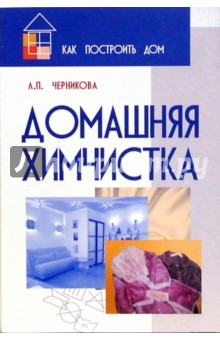 Домашняя химчистка - Любовь Черникова