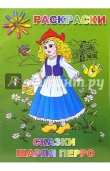 Раскраска: Сказки Шарля Перро (Р040111)