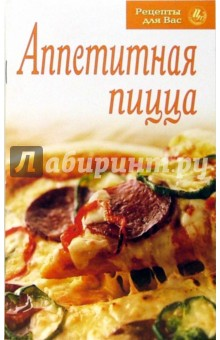 Рецепты для Вас: Аппетитная пицца