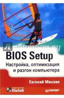 BIOS Setup. Настройка, оптимизация и разгон компьютера - Евгений Михлин