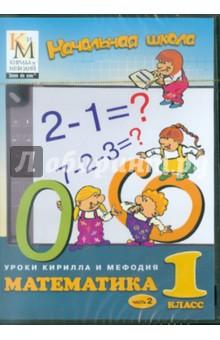 Уроки Кирилла и Мефодия. Математика 1 класс. Часть 2 (CDpc)