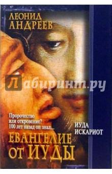 Иуда Искариот. Евангелие от Иуды - Леонид Андреев