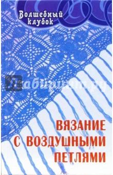 Вязание с воздушными петлями - Анна Диченскова