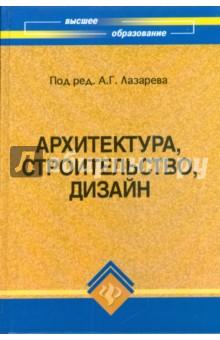 Архитектура, строительство, дизайн: Учебное пособие для студентов - В.И. Бареев