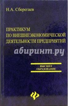 Практикум по внешнеэкономической деятельности предприятий - Николай Сберегаев