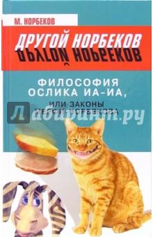 Философия ослика Иа-Иа, или Законы Мерфи-Норбекова - М. Норбеков