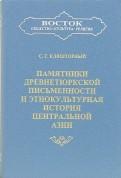 Сергей Кляшторный: Памятники древнетюркской письменности и этнокультурная история Центральной Азии