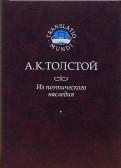 Алексей Толстой: Из поэтического наследия