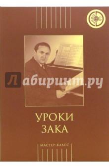 Уроки Зака (книга + CD) - Александр Меркулов