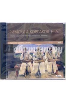 Сказка о царе Салтане. Симфонии, романсы (CD-MP3)