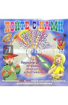 Моя лошадка (CD)