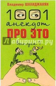1001 анекдот про это. Выпуск 1 - Владимир Шахиджанян