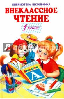 Внеклассное чтение. 1 класс - Пушкин, Даль, Тургенев