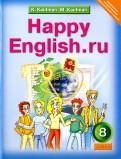 Кауфман, Кауфман: Английский язык: Счастливый английский.ру . Happy English.ru .  Учебник для 8 класса. ФГОС