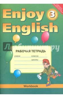 УМК Английский язык 3 класс Биболетова