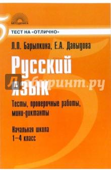 Русский язык: Тесты, проверочные работы, мини-диктанты: Начальная школа: 1-4 класс