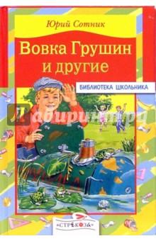 Вовка Грушин и другие - Юрий Сотник
