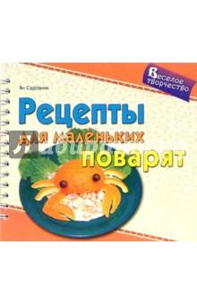 Рецепты для маленьких поварят - Ян Садовник