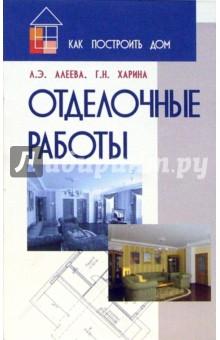 Отделочные работы - Алеева, Харина