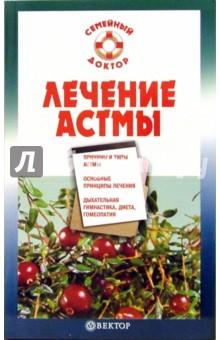 Лечение астмы - М. Петренко
